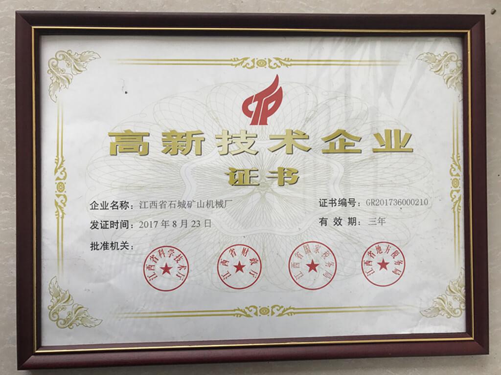 High tech unternehmen certificate